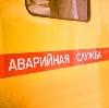Аварийные службы в Долгом