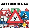 Автошколы в Долгом