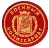 Военкоматы, комиссариаты в Долгом
